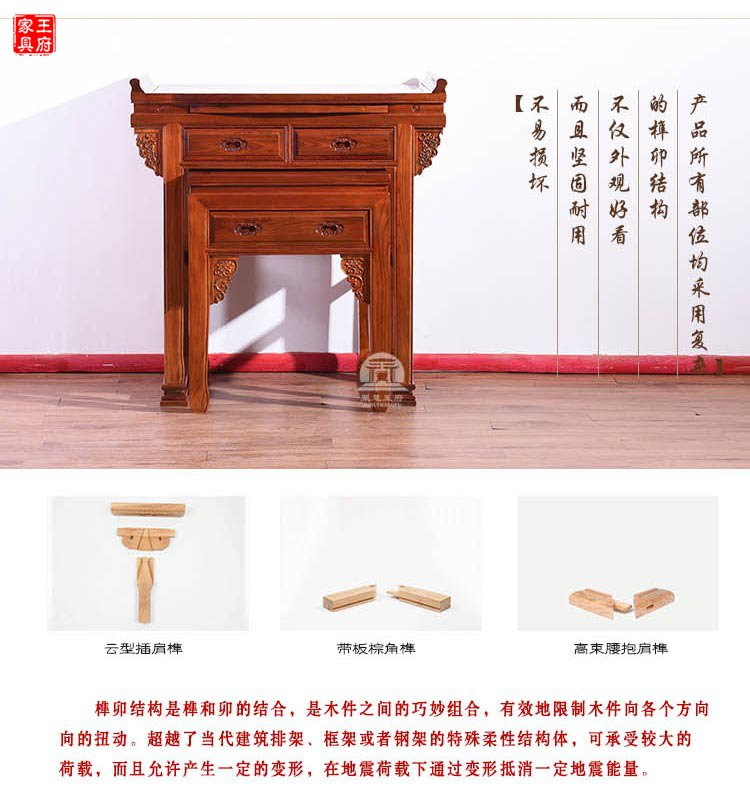 产品名称:家庭用仿古佛龛供佛台