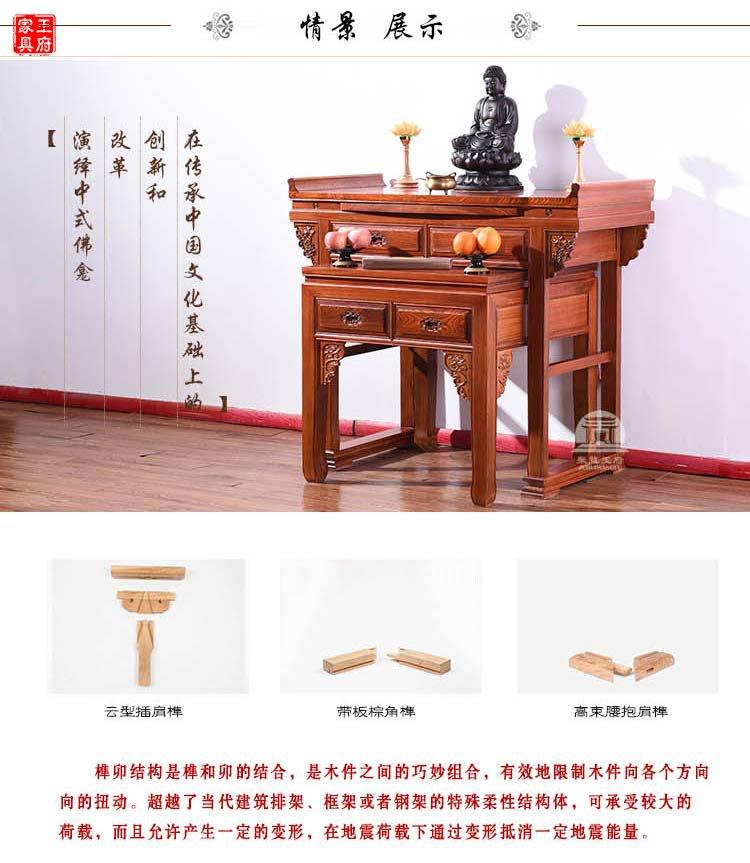产品名称:家用佛台供桌批发厂家图片